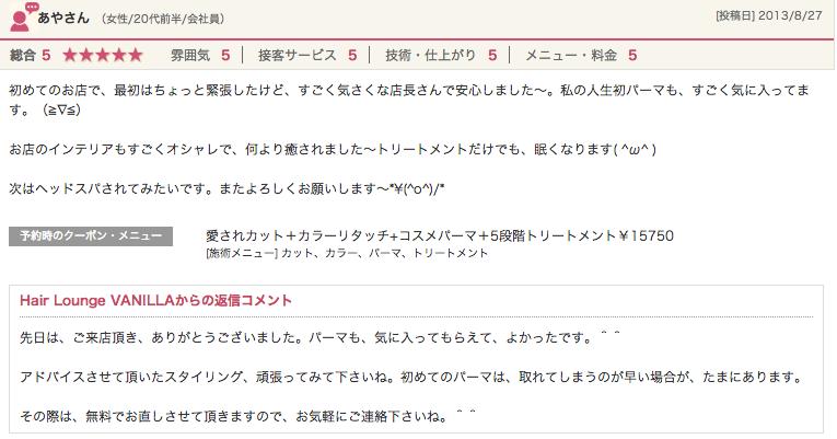 スクリーンショット 2013-09-19 6.26.39